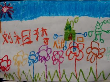 关于园博 儿童画