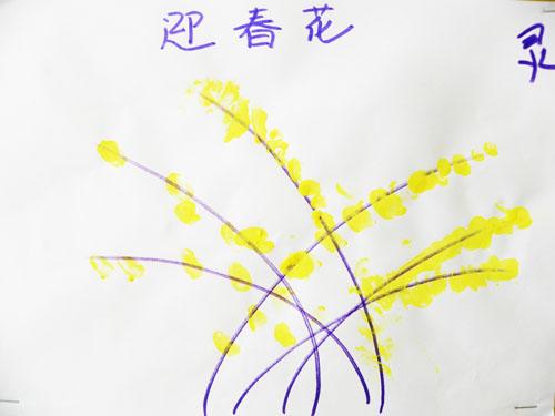 迎春花 _ 红黄蓝|早教|早教中心