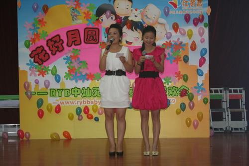 魅力教师风采——红黄蓝中灿苑幼儿园2010中秋联欢