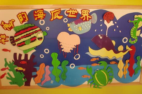 幼儿园海底世界主题墙