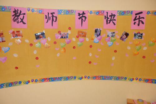 教师节的感谢板 _ 红黄蓝|早教|早教中心