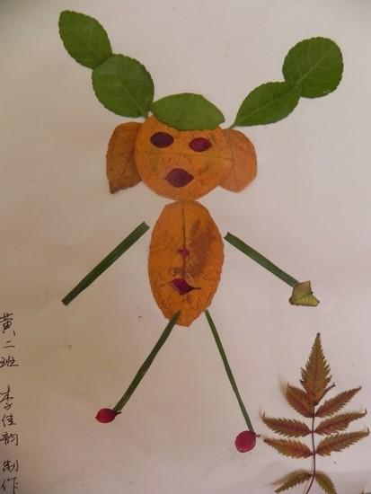 树叶粘贴画 可爱的小人图片