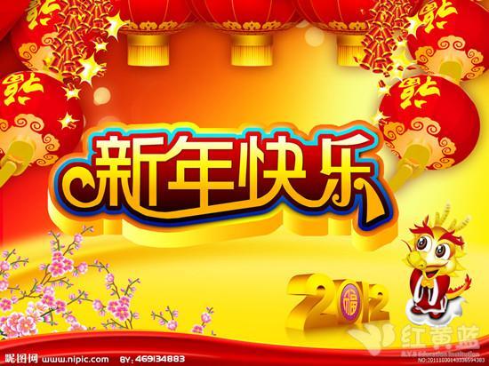 ...新年快乐、万事如意!   以下是今年春节期间金源园的放假与上...