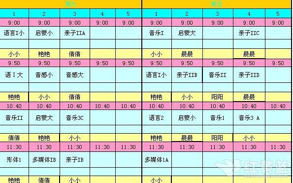 中班课程表  幼儿园课程表安排  幼儿园中班课程表