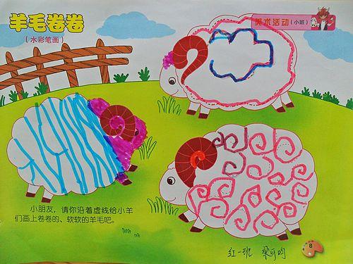 可爱的小绵羊 _ 红黄蓝|早教|早教中心_中国儿童教育
