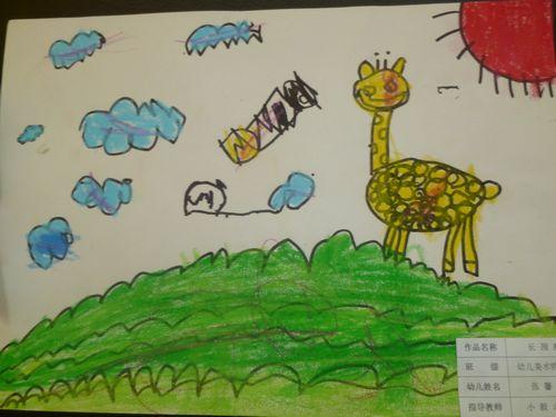 美术考级班幼儿作品----长颈鹿图片