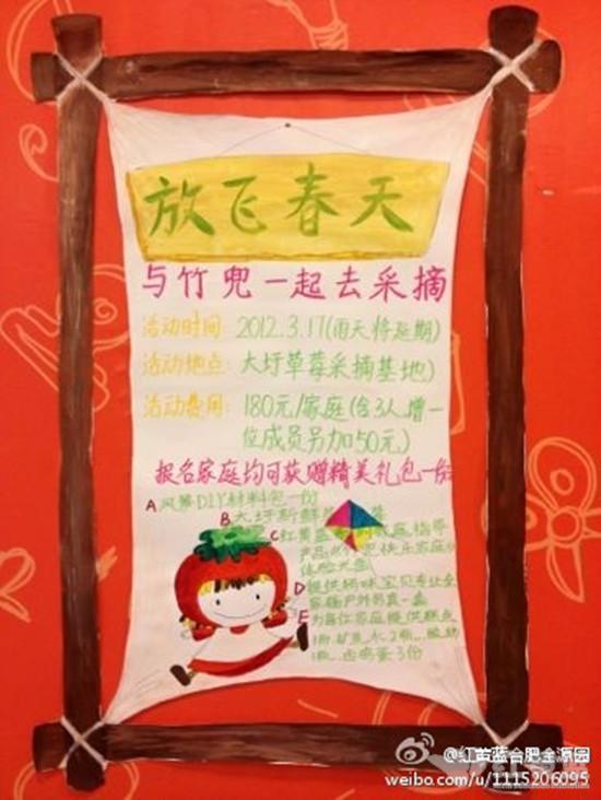幼儿园采摘海报