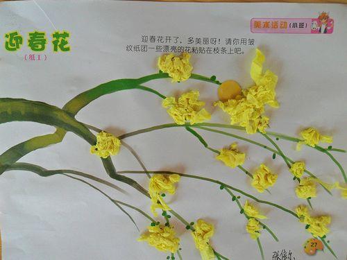《迎春花》 _ 红黄蓝|早教|早教中心