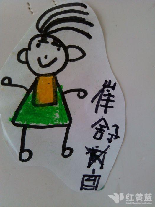 幼儿作品《自画像》 幼儿:崔舒育