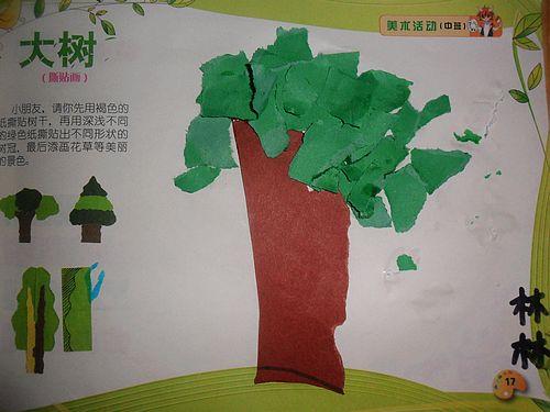 撕贴画 大树