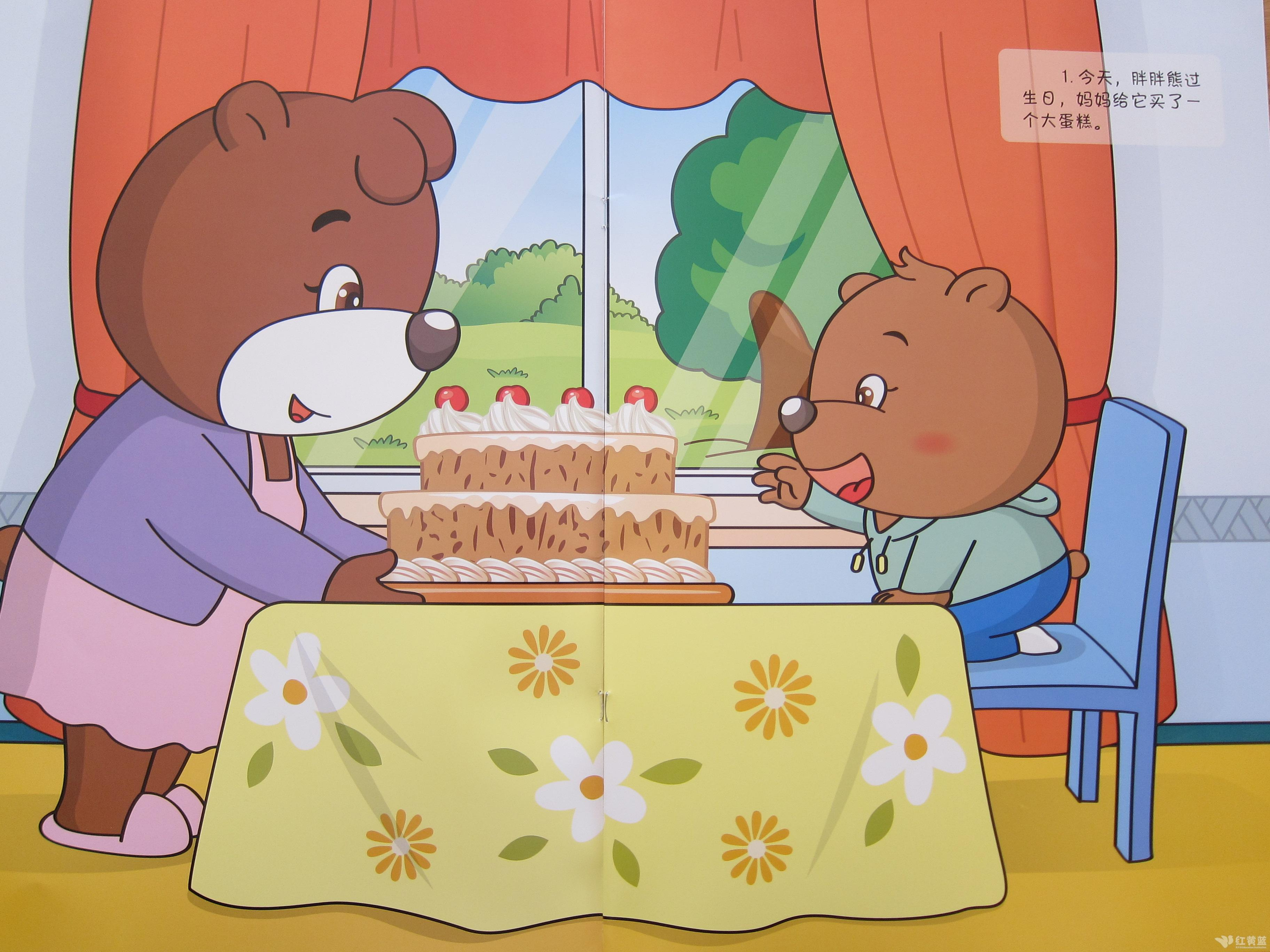 胖胖熊过生日,妈妈给它买了一个大蛋糕