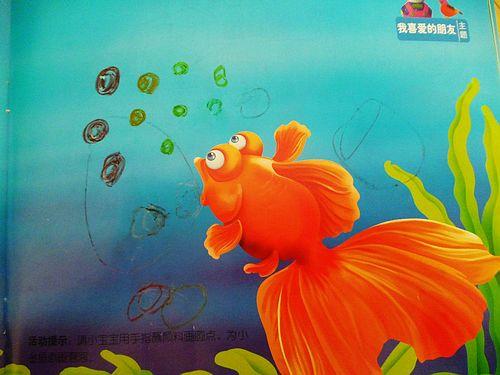 小金鱼吐泡泡