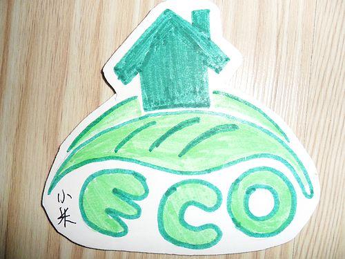 我们的环保标志