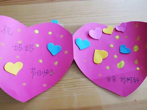 做贺卡 做贺卡的方法 献给老师的贺卡 爱心贺卡