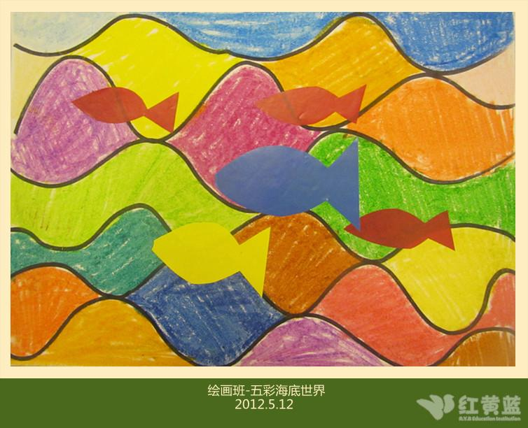 绘画班作品-五彩海底世界