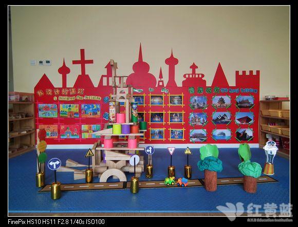 建构区建构区图片 幼儿园建构区1;
