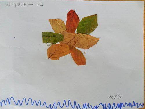 树叶作画 _ 红黄蓝|早教|早教中心
