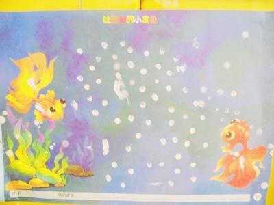 手指点画——吐泡泡的小金鱼