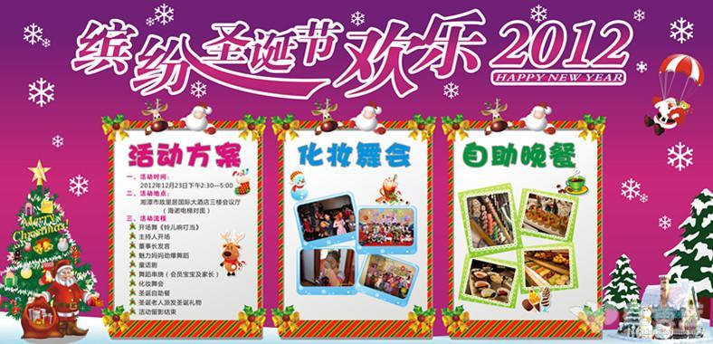 2012圣诞节活动