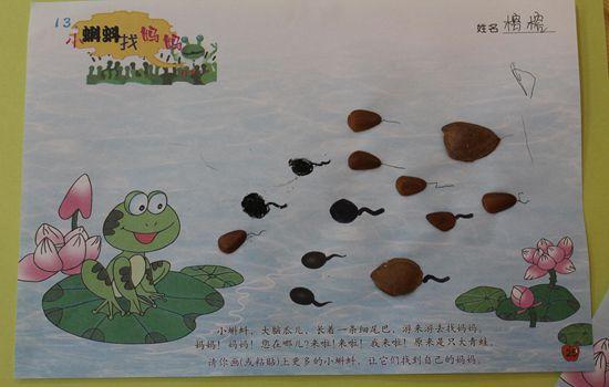 小蝌蚪找妈妈(干果壳粘贴版)
