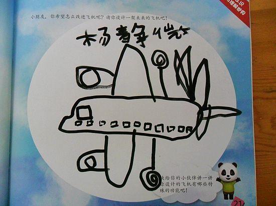 我设计的飞机 _ 红黄蓝|早教|早教中心