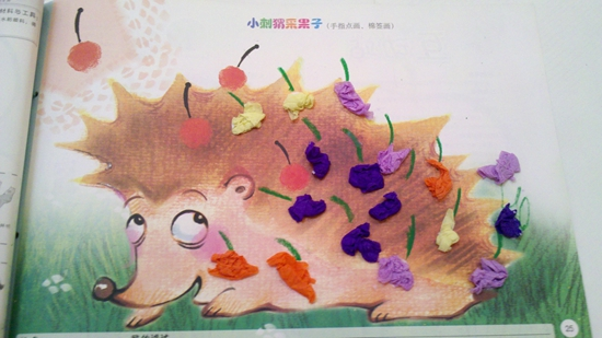 小刺猬摘果子图片