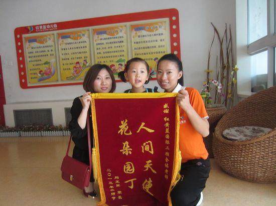 看我送老师的锦旗-快乐的教师节图片
