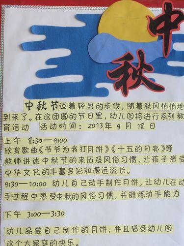 幼儿园中秋节画报