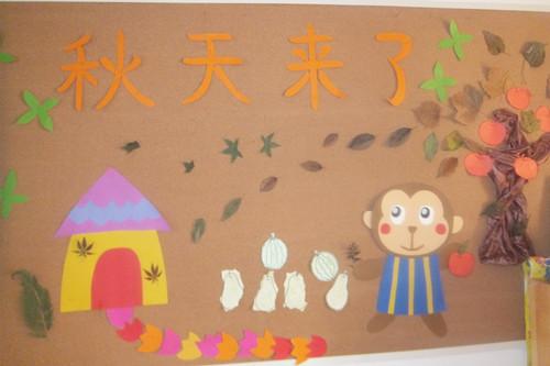 我们的主题墙,秋天来了图片
