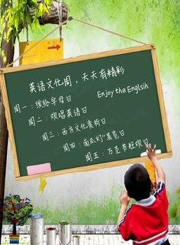 青岛红黄蓝春之都幼儿园英语快乐周之英语字母创意