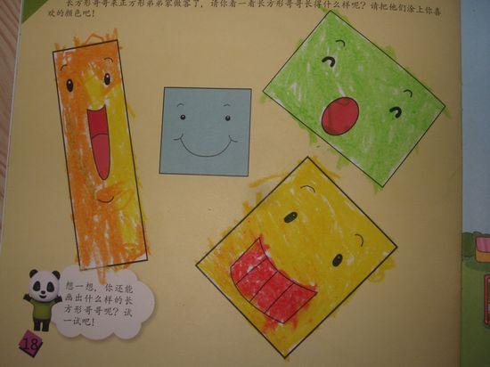 长方形宝宝 _ 红黄蓝|早教|早教中心