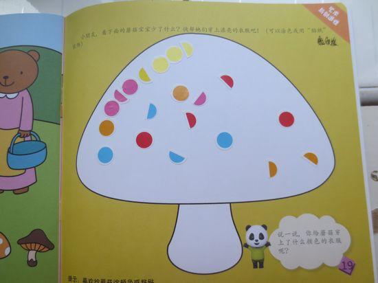 彩色的蘑菇 _ 红黄蓝 早教 早教中心