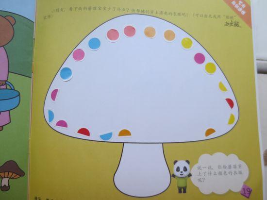 彩色蘑菇矢量图