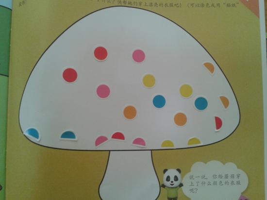 爱心矢量图 蘑菇