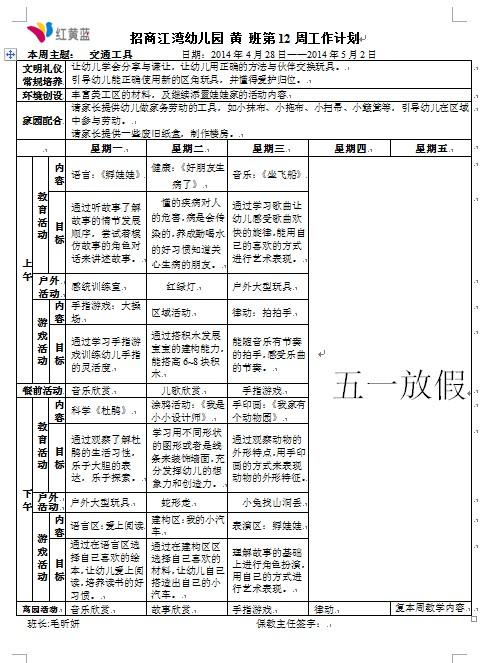 招商江湾城幼儿园黄班第12周工作计划