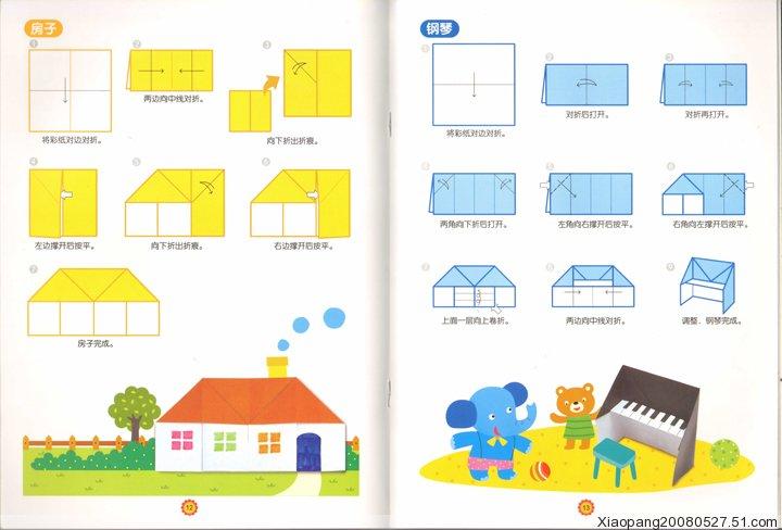 小班儿童折纸图解