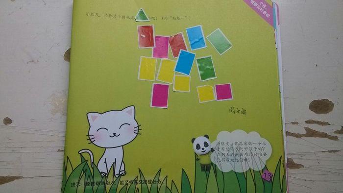 小猫的房子 _ 红黄蓝|早教|早教中心