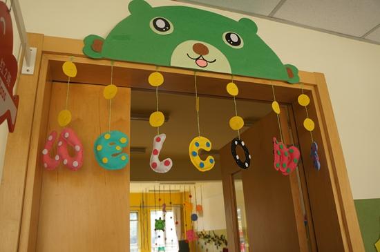 幼儿园环创布织布边框设计