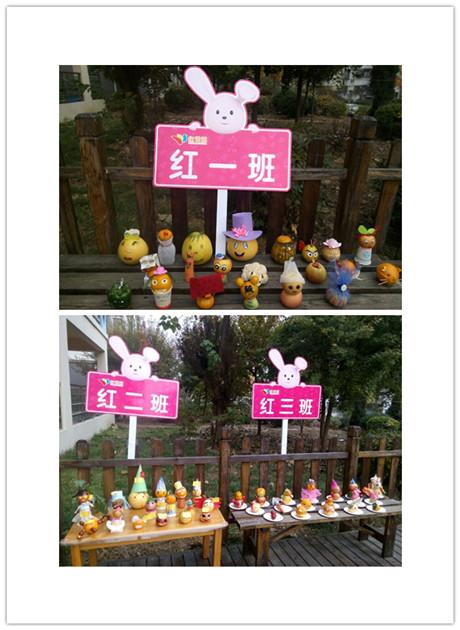 青岛红黄蓝万福幼儿园——水果娃娃制作亲子活动