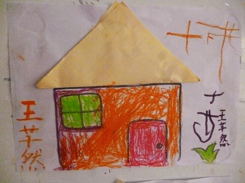 红二班 王芊然 折纸粘贴画 《小房子》