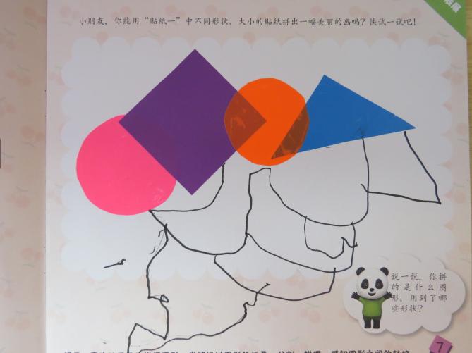 幼儿园简单的图形拼图图案