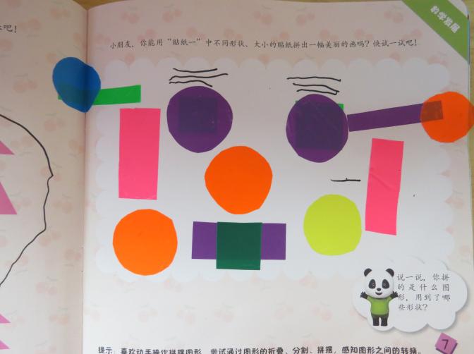 幼儿园中班半圆形图形拼图-幼儿园中班认识图形 有趣的图形 ppt课件