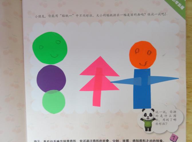 小班数学教案:任意 拼图 - 幼儿园 小班教案 - 第一幼儿教育网3,师生图片