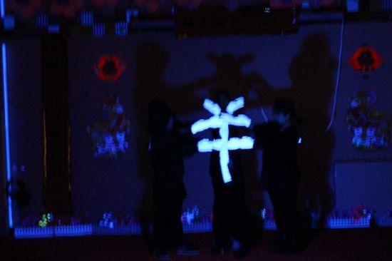 《紫光手影舞