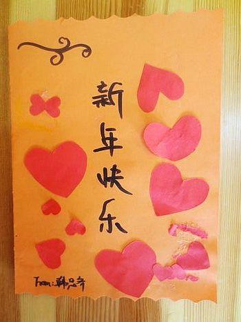 制作新年贺卡 _ 红黄蓝|早教|早教中心
