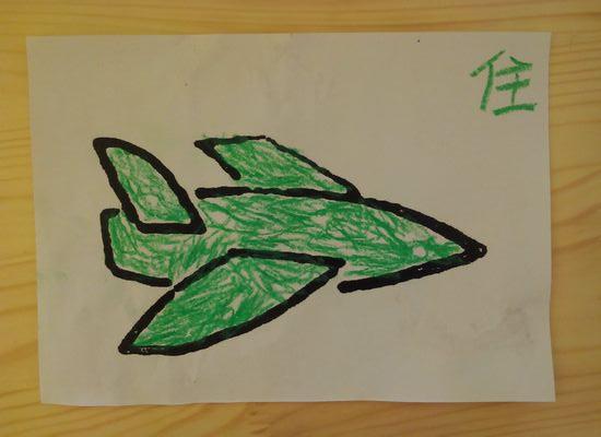 兜住的绿色飞机