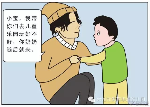 红黄蓝华润幼儿园防拐骗演习反思