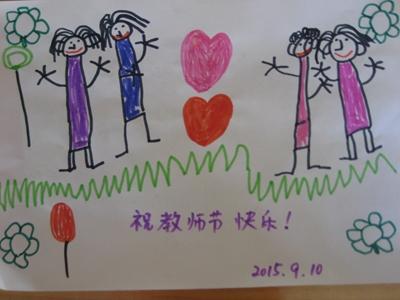 彩笔画--《我们可爱的老师》