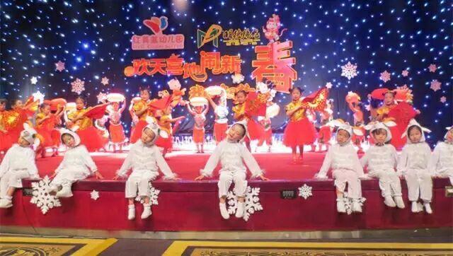 青岛红黄蓝万福幼儿园——欢天喜地迎元旦